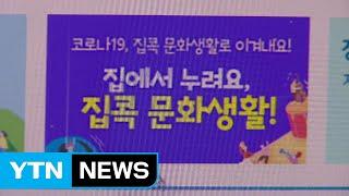 국공립단체 온라인 공연·전시 한 곳에서 파악 가능 / …