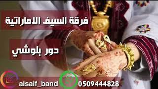 دور بلوشي حماس #فرقة_السيف_الاماراتية حفلات ٢٠١٩ وشكر خاص لاخونا جاسم البلوشي