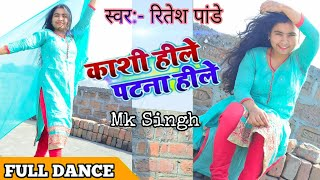 Kashi Hille Patna Hille   काशी हिले पटना हिले   Ritesh Pandey   Antra Singh Priyanka   mk Singh