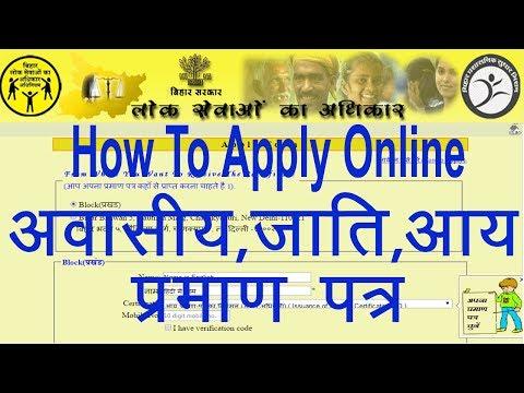 अवासीय-प्रमाण पत्र के लिय आवेदन कैसे करे How To Apply Online Residentail Certificate In  Hindi