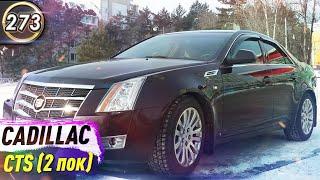 Обзор Cadillac CTS. Плюсы и минусы Кадиллак СиТиЭс. Какой авто купить в КРИЗИС 2020? (выпуск 273)