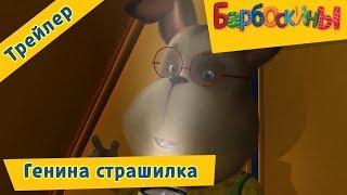 Генина страшилка ⚡️ Барбоскины ⚡️ Трейлер. 187 серия