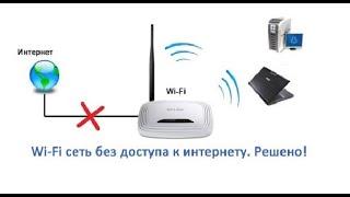 Как сделать wi fi без роутера