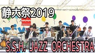 S S H  JAZZ ORCHESTRA 静大祭2019