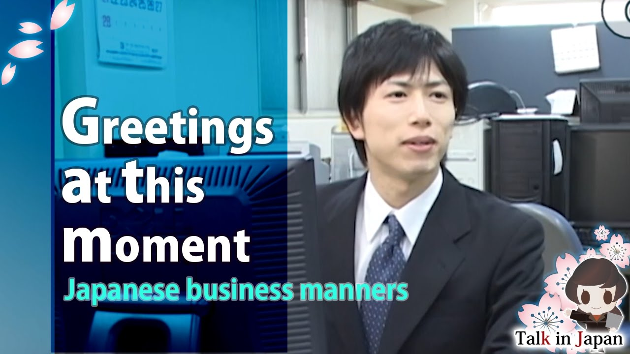 Japanese Business Mannersgreetings At This Moment Youtube