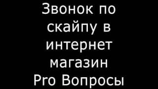Pro Вопросы - звонок по Skype в интернет магазин.(, 2011-03-19T18:19:13.000Z)