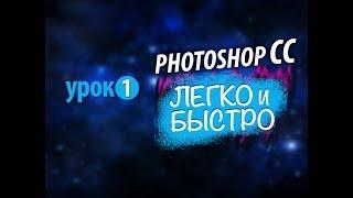 Photoshop СС. Инструменты и палитры