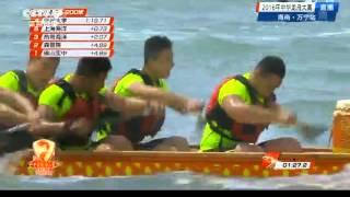 2016 中華龍舟大賽 海南萬寧站 青少年 男子 500米 決賽