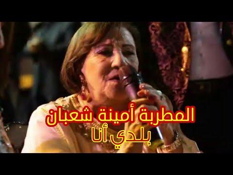 بلدي أنا   المطربة أمينة شعبان          baladi ana   amina shaaban
