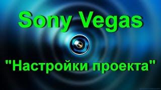 Sony Vegas Pro, Налаштування проекту - Властивості проекту - Соні Вегас Про