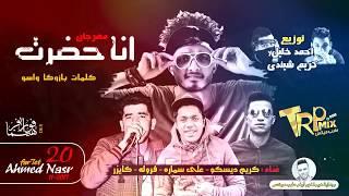 مهرجان انا حضرت   غناء كريم ديسكو و على سمارة و فرولة و كايزر   توزيع احمد خليل وشيندى 2018