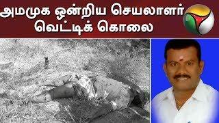 மானாமதுரையில் நடைப்பயிற்சியின்போது அமமுக ஒன்றிய செயலாளர் வெட்டிக் கொலை | #Sivaganga #AMMK #Murder