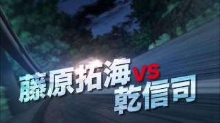イニシャルD Final Stage 最終回
