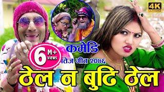 New Comedy Teej Song 2076/2019।ठेल न बुढि ठेल। Tika&Rabin&Madan Ft.Sarape&Alina