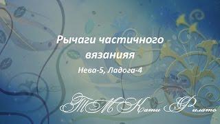 Нева-5.Рычаги частичного вязания