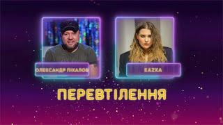 Александр Пикалов зажег лучше KAZKA. Бекстейдж Шаленої зірки