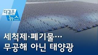 [더깊은뉴스] 세척제·폐기물…무공해 아닌 태양광   뉴스A
