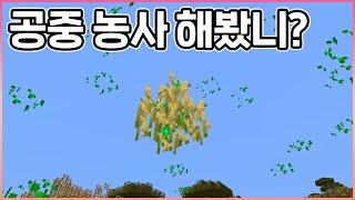 마인크래프트 최초 공중 농사 - 마인크래프트 연비 손은 황금 손 4화