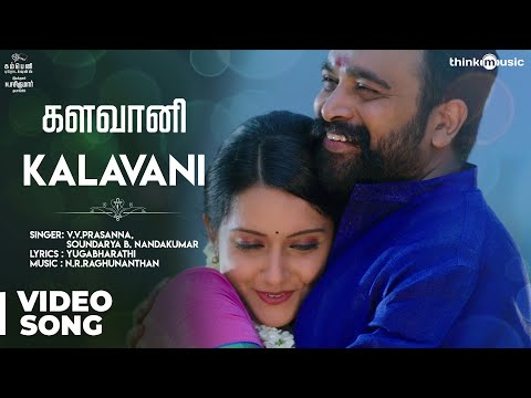 Kodiveeran | Kalavani Video Song | M.Sasikumar, Mahima Nambiar | Muthaiya | N.Ranthan