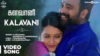 Kodiveeran | Kalavani Video Song | M.Sasikumar, Mahima Nambiar | Muthaiya | N.R.Raghunanthan