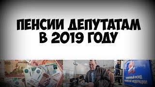 Пенсии депутатам в 2019 году