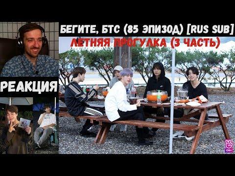 Бегите, БТС (85 эпизод) [RUS SUB]   Летняя прогулка (3 часть)   РЕАКЦИЯ   Бегите! BTS! / Run! BTS!
