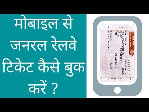 How to Book General Ticket Online