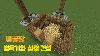 마공장 제작하기 #2 - 벌목기와 상점 건설
