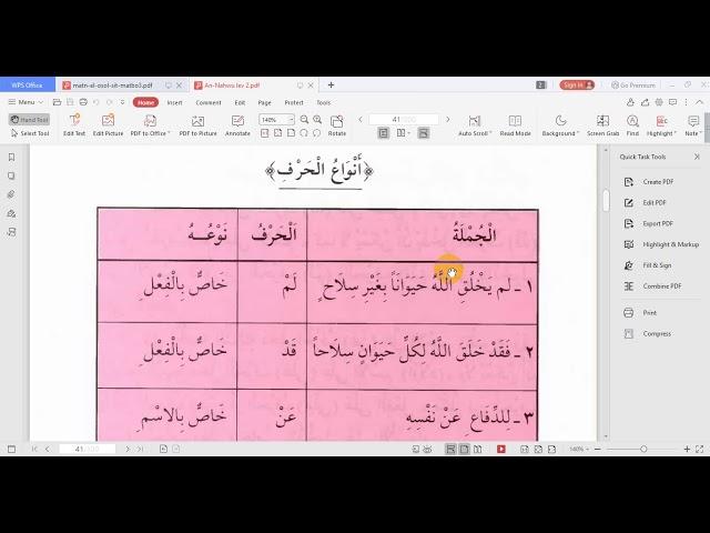 Nahwu Pertemuan 8 // Kitab Silsilah Ta'lim al-Lughah al-'Arabiyyah