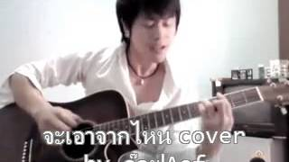 จะเอาจากไหน Song Cover by Aof Chalach Gamonthat