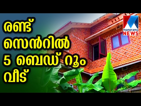 5 bed room house in 2 cent land | Veedu | Old Episode | Manorama News