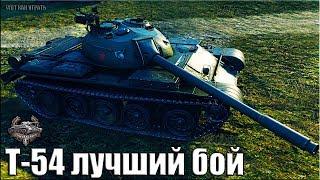 Т-54 НАГІБ на 9 ст рівня Медаль Лехвеслайхо   карта: Монастир World of Tanks кращий бій на Т-54