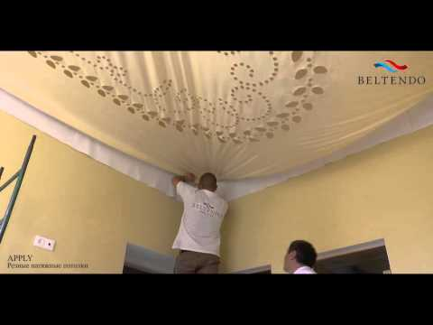 Apply Резные натяжные потолки Украина. Одесса