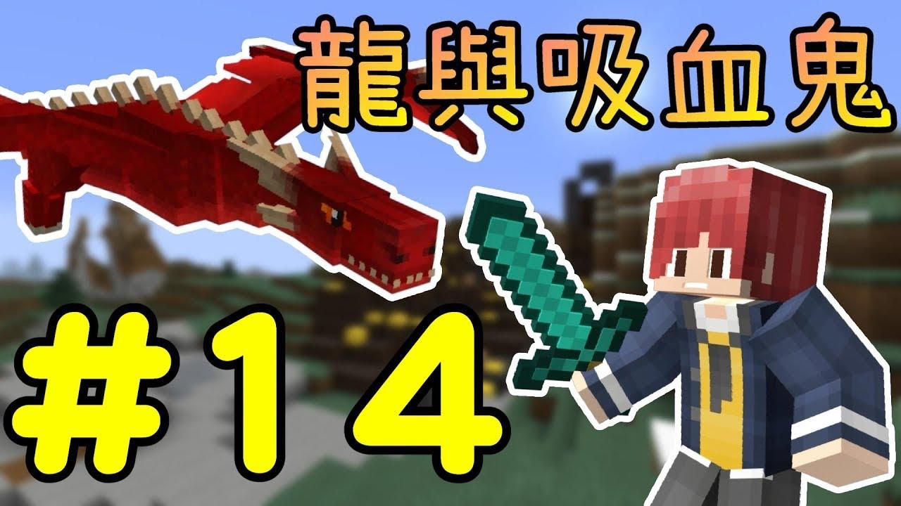 目擊野生冰火龍大戰※Minecraft※龍與吸血鬼的世界 Ep.14