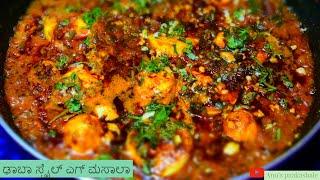 ಢಾಬಾ ಸ್ಟೈಲ್ ಎಗ್ ಮಸಾಲಾ  - Dhaba style Egg masala - egg masala