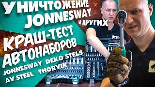 Лучший набор инструментов! Jonnesway, Thorvik, Stels, AV Steel Какой выбрать автомобильный набор!