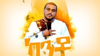 Natnael Abraham - Kanto | ካንቶ - New Ethiopian Music 2019 (Official Video)