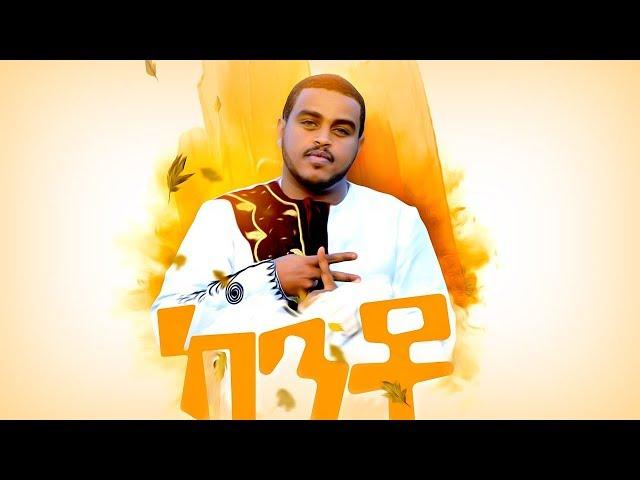 Natnael Abraham - Kanto   New Ethiopian Music 2019 (Official Video)