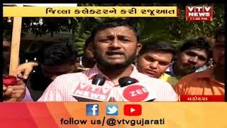 Vadodara: Pradhan Mantri Awas માં મકાનો ન મળતા લોકોમાં રોષ, Collectorને આપ્યું આવેદન | Vtv News