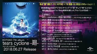 【KOTOKO】7thアルバム「tears cyclone -廻-」全曲試聴動画