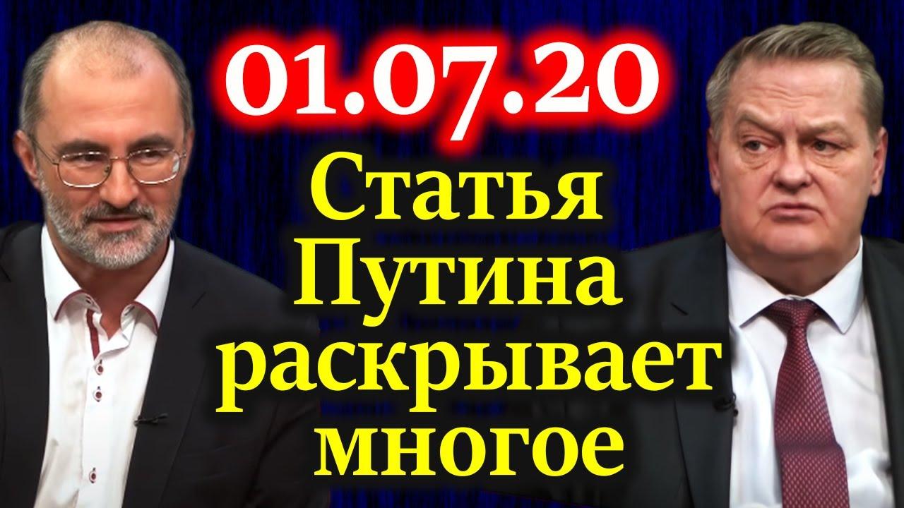 СПИЦЫН, БАГДАСАРЯН. Статья Путина о Второй мировой раскрывает многое