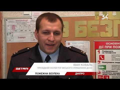 34 телеканал: У Дніпрі перевірили на пожежну безпеку 210 шкіл та садочків