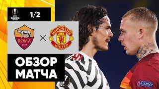 06 05 2021 Рома Манчестер Юнайтед Обзор матча 1 2 финала Лиги Европы