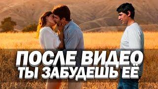 видео Как разлюбить девушку
