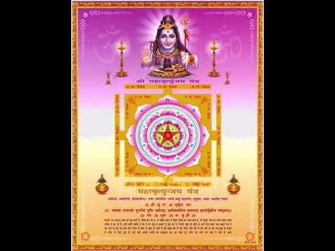 Махамритьюнджайя Мантра - Мантра побеждающая смерь