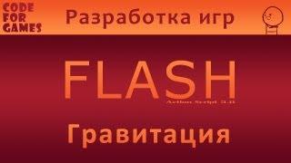 Разработка игр во Flash. Урок 8: Гравитация (Action Script 3.0)