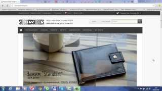 Как купить кожаный кошелек используя купон на скидку(Купить оригинальные дизайнерские кошельки, портмоне, зажимы для денег Вы можете в нашем магазине http://successorie..., 2013-10-14T23:15:42.000Z)