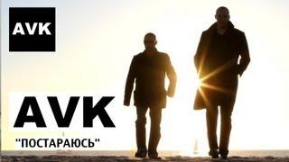 AVK — Постараюсь