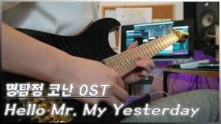 """13가지 악기로 연주한 """"Hello Mr. My Yesterday"""" (명탐정코난 10기 오프닝)"""