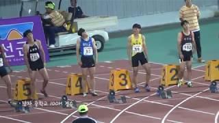 남중 100m 서민준 남자중학교부 역대 최고기록 우승